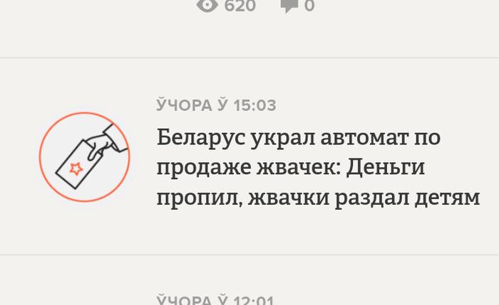 Ох уж эта Беларусь.