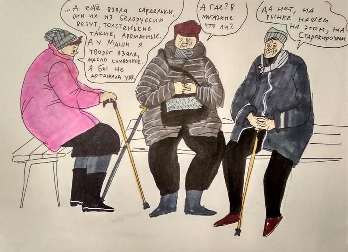Хочу все знать #166. Московская художница точно рисует типажи бабушек у подъезда. Хочу все знать, Бабушка, Подъезд, Сплетни, Разговор, Художник, Иллюстрации, Длиннопост