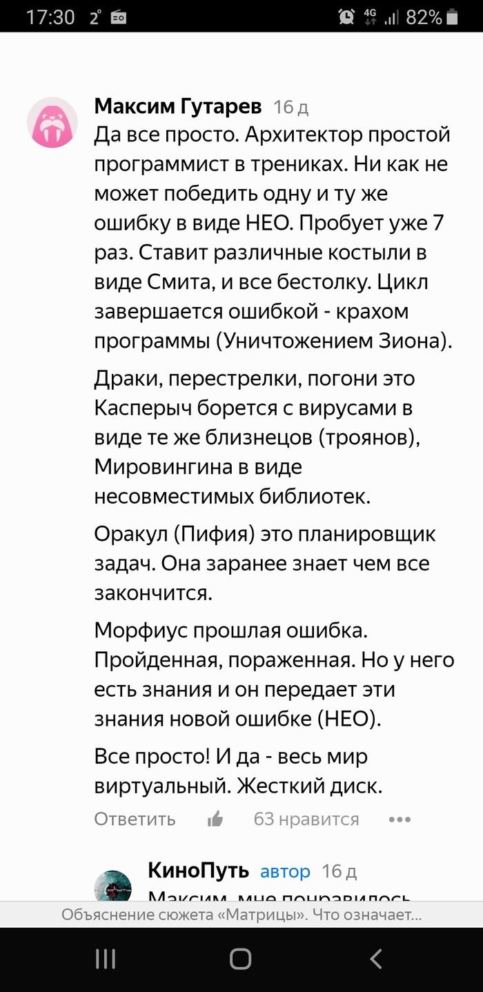 "Объяснение трилогии ""Матрица"" Матрица, Теория, Комментарии, Длиннопост"