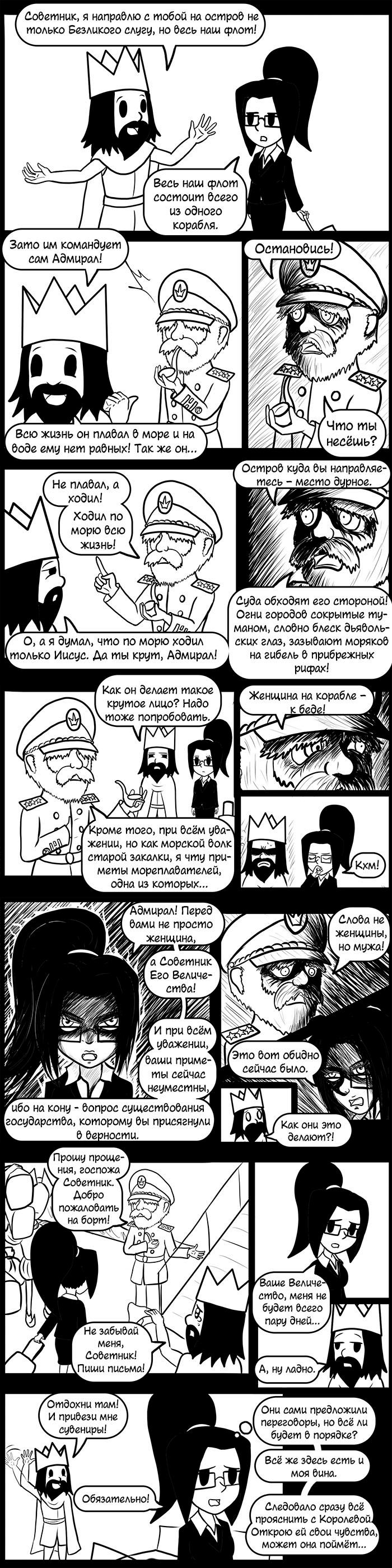Указ короля-самодура №85 Комиксы, Указ короля, Длиннопост