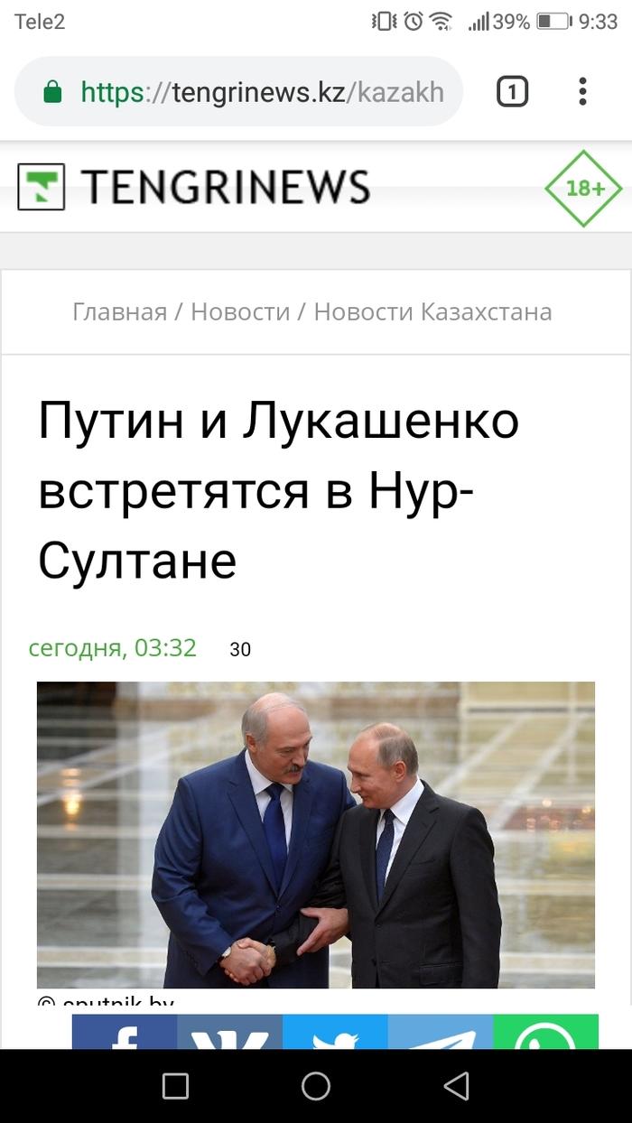 Чё-то как-то фу Путин, Александр Лукашенко, Казахстан, Астана, Переименование, Нур-Султан