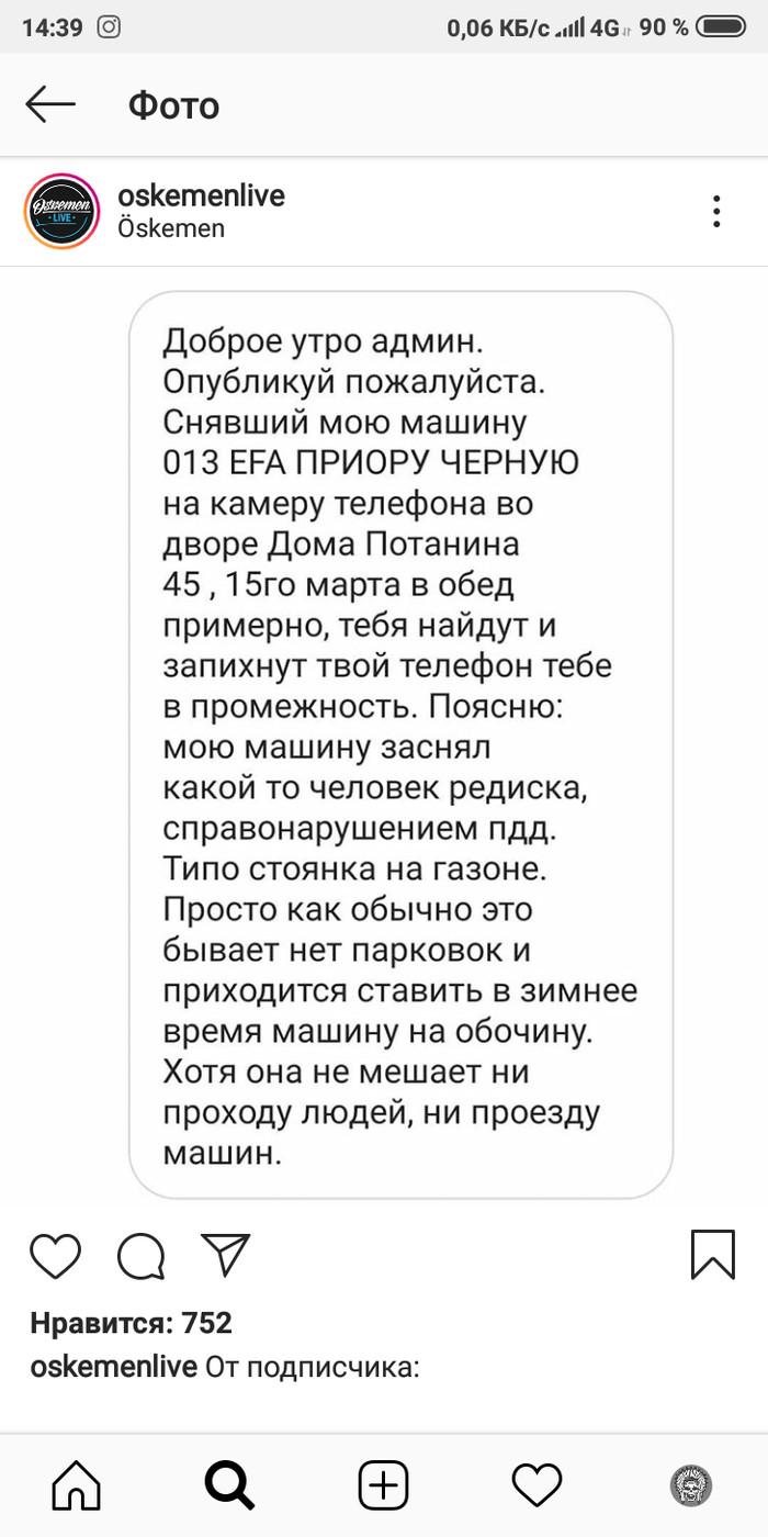 Человек Редиска Парковка, Паблик, Длиннопост