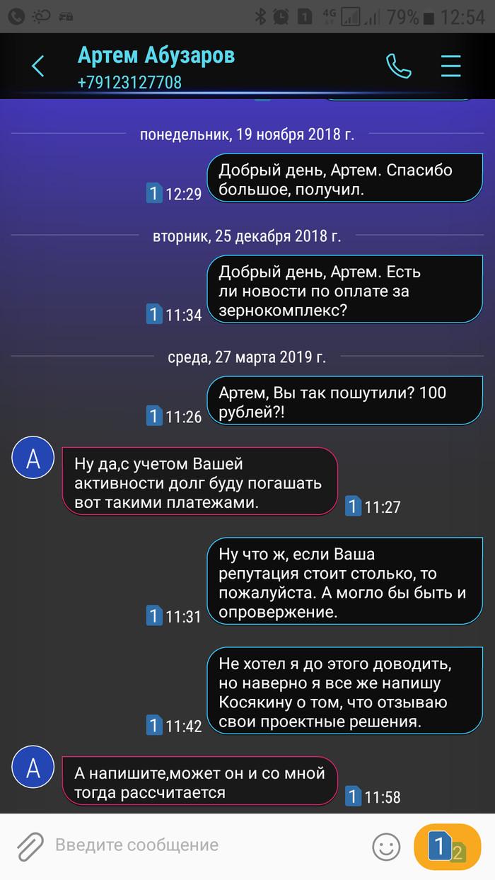 Кидалово, продолжение истории. Развод, Фриланс, Кидалы, Челябинск, Длиннопост, Негатив