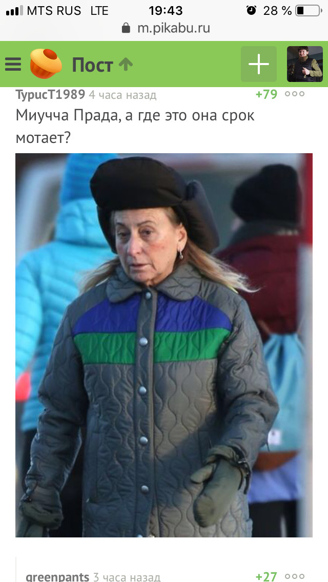 Комменты Прада, Комментарии, Юмор