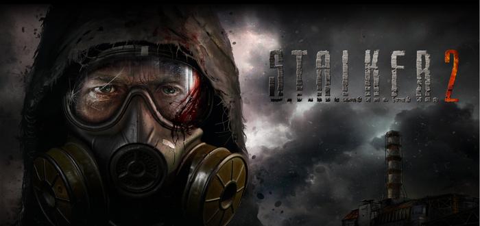 S.T.A.L.K.E.R. 2 Сталкер, Сталкер 2, Компьютерные игры