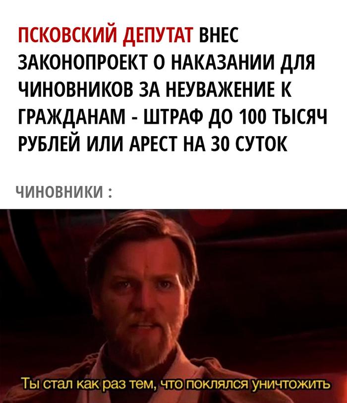 Диверсия Псков, Депутаты, Адекватность, Политика, Юмор, Star Wars
