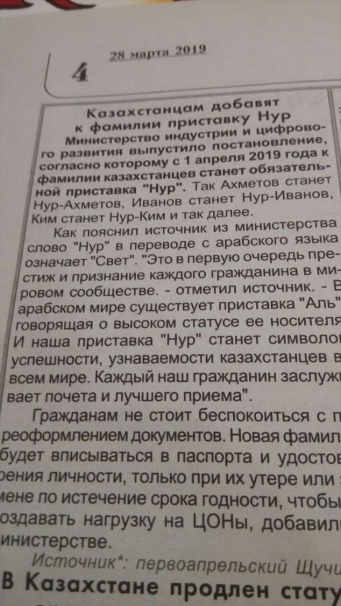 Страна будущего Казахстан, 1 апреля, Шутка, Все возможно
