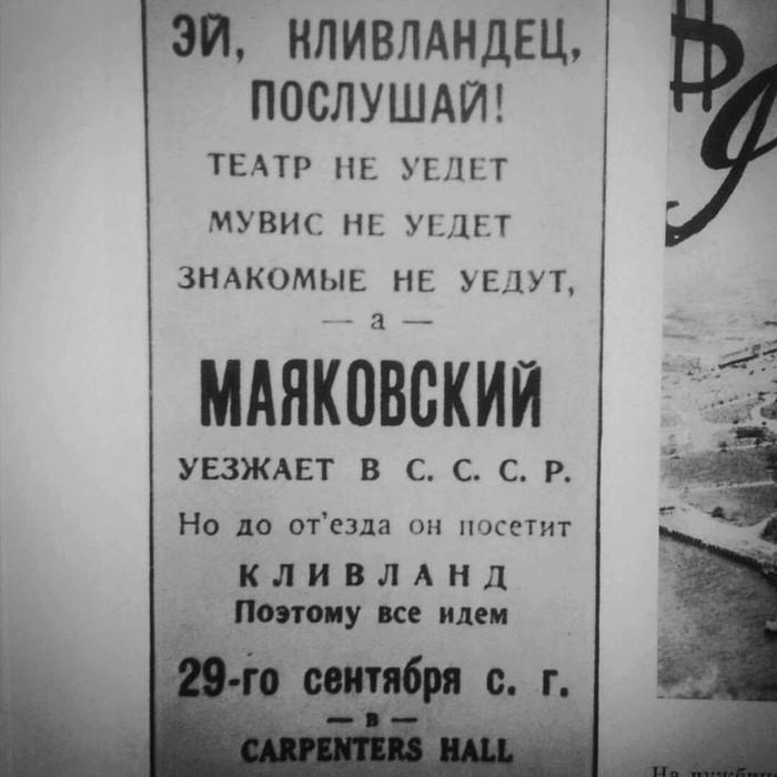 Реклама выступления Владимира Маяковского в Кливленде во время его поездки в Америку, 1925 год.