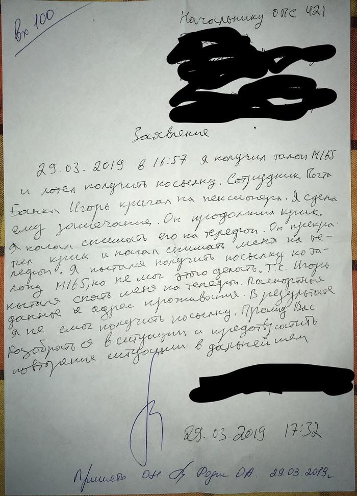 Почта Банк и унижение пенсионеров Почта Банк, Пенсионеры, Унижение, Длиннопост, Негатив