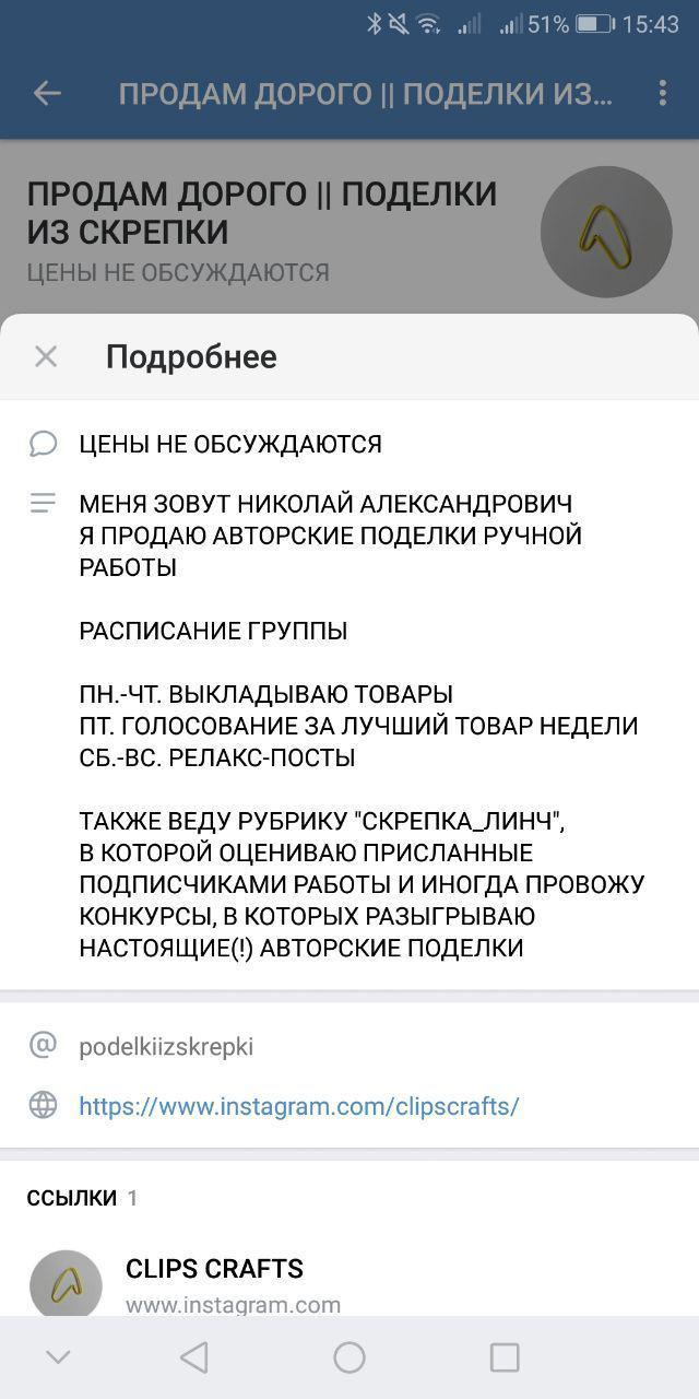 Стартап из желтых скрепок Скрепка, Стартап, Длиннопост, Вконтакте, Скриншот