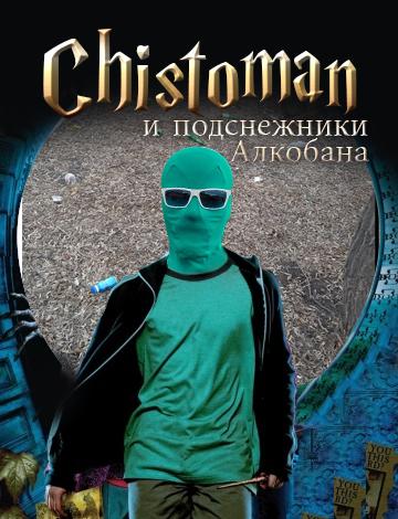 Чистомэн и подснежники Алкобана Чистомен, Субботник