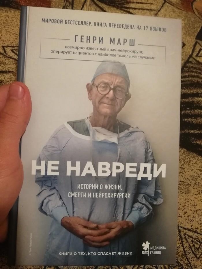 Просто хочу сказать людям, что книга замечательная. Всем советую!!!P. S: посоветуйте что нибудь подобное)