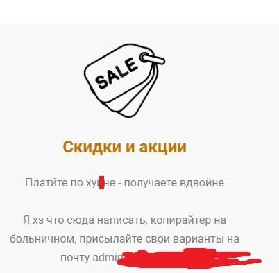 Маркетинг от сисадмина Сисадмин, Сайт, Интернет, Юмор, Косяк