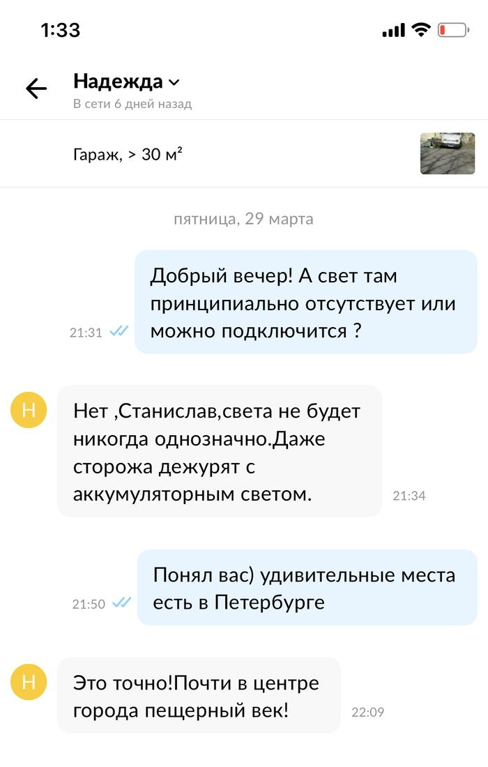 Другой Петербург Санкт-Петербург, Дикость, Длиннопост