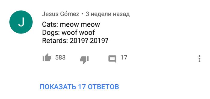 Под каждым музыкальным клипом Скриншот, Комментарии, Youtube, Комментаторы, Пост 1 апреля 2019 г