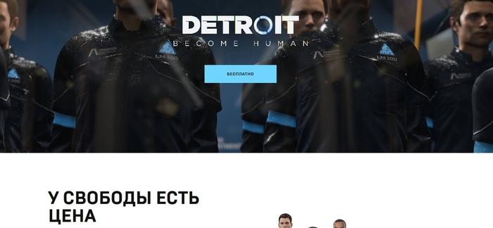 Там в Epic Games Store висит бесплатно предзаказ Detroit: Become Human Халява, Игры, Detroit: Become Human, Epic Games Store, Баг
