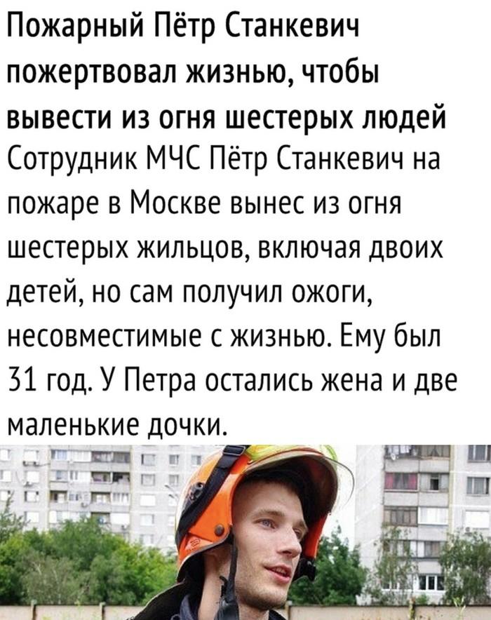 Герой Пожарные, Спасатель, Герой России, Жизнь