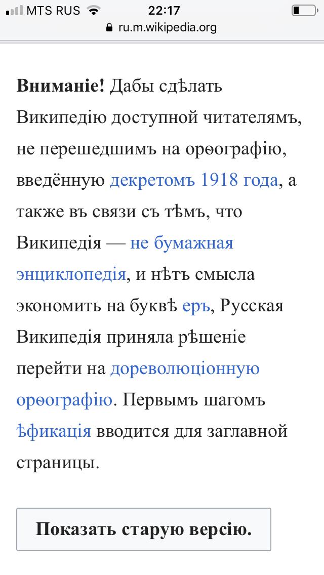 1 апреля 1 апреля, Википедия, Скриншот