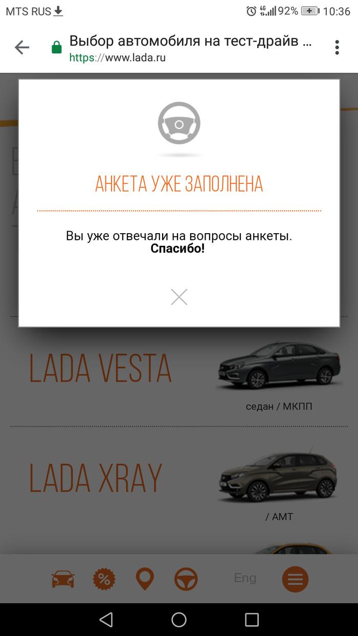 Такой вот тест-драйв Лада Веста Автомобильное сообщество, Российское производство, Длиннопост, Автоваз, Тест-Драйв, Лада веста, Веста