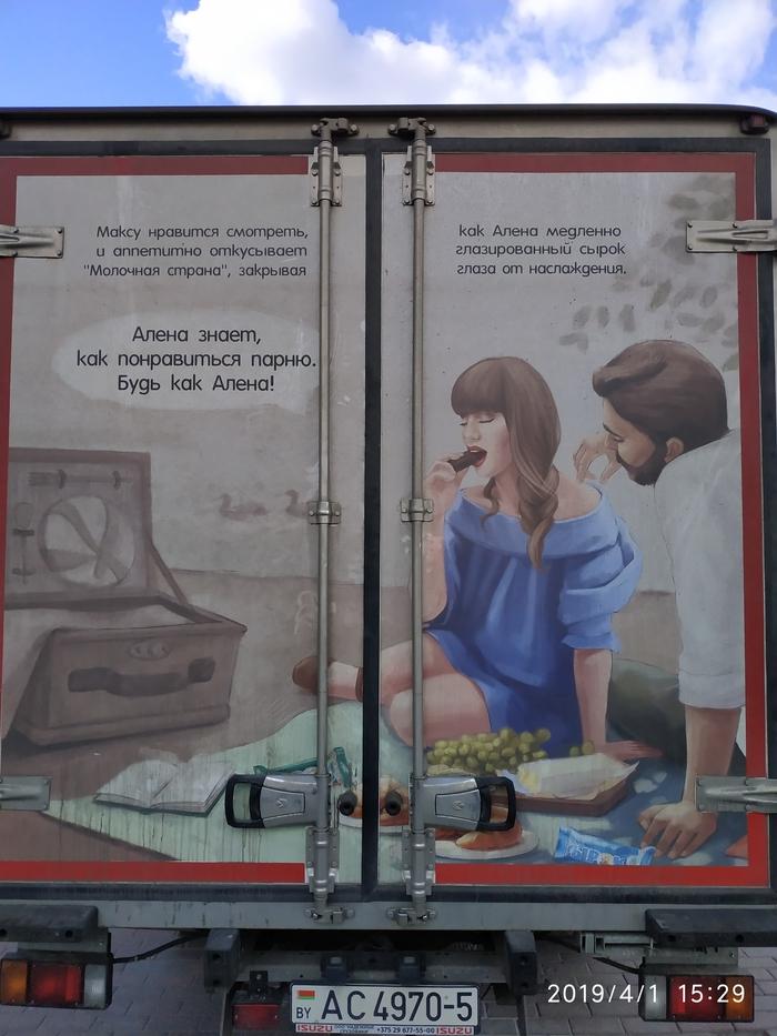 Будь как Алена? Креативная реклама, Беларусь, Юмор