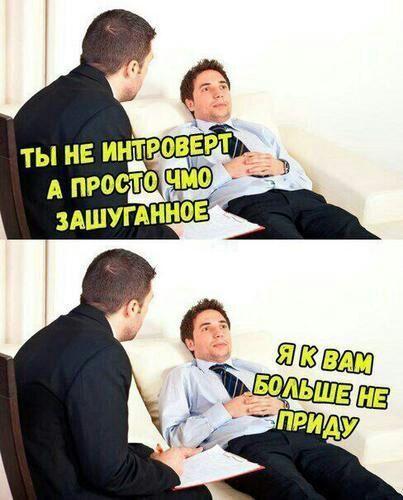 Психолог из вас так себе