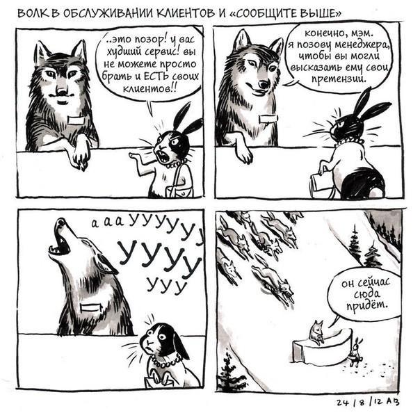 Волк в обслуживании клиентов Продажа, Волк, Менеджер по продажам, Консультант, Комиксы, Длиннопост, Волк в обслуживании клиентов