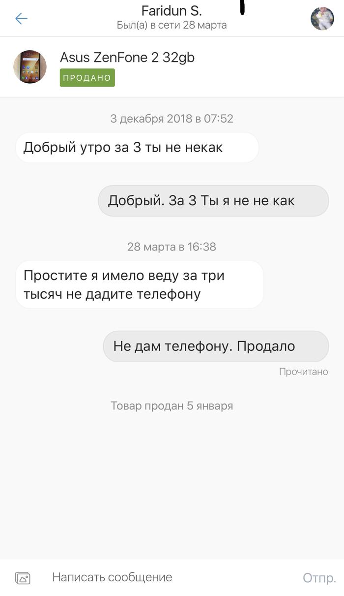Про общение на Юле.. Длиннопост, Скриншот, Юла, Продажа, Таджики, Переписка