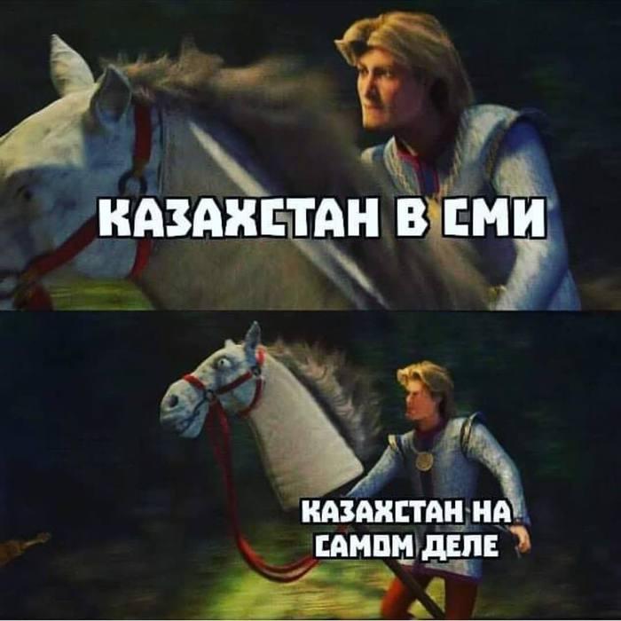 Про Казахстан