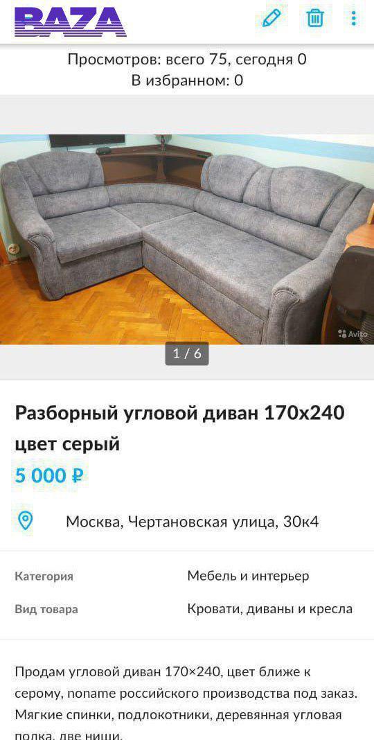 """Москвич продал диван на """"Авито"""", но не знал, что его папа спрятал в нём 175 тысяч рублей. Диван, Авито, Fail"""