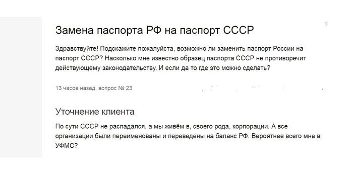 Он что то знает... Юридическая консультация, Паспорт, СССР, Россия, УФМС, Гражданство