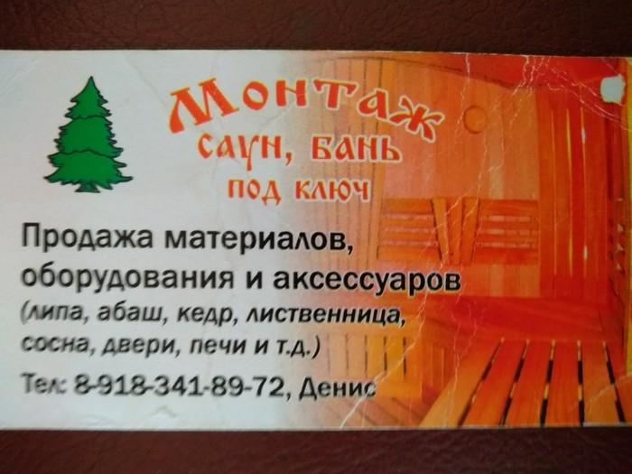 Как меня развели на деньги Мошенники, Баня, Краснодар, Кидалы