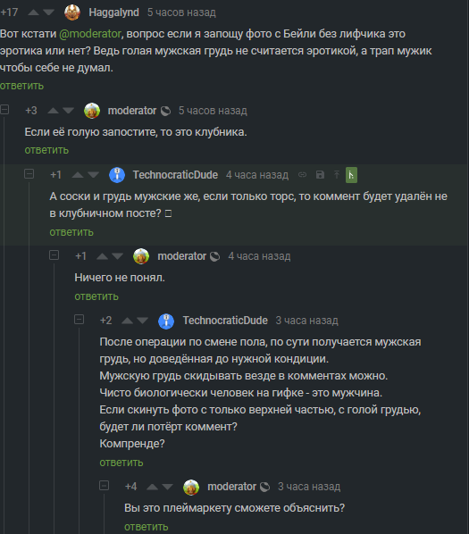 Плей маркет Скриншот, Комментарии на Пикабу