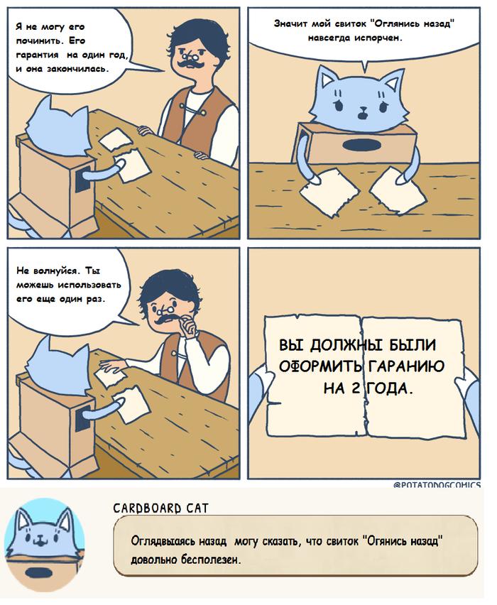"Свиток ""Оглянись назад"". Potatodogcomics, Potato Dog and Cardboard Cat"