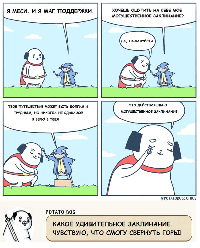 Маг поддержки. Potato Dog and Cardboard Cat, Комиксы, Potatodogcomics