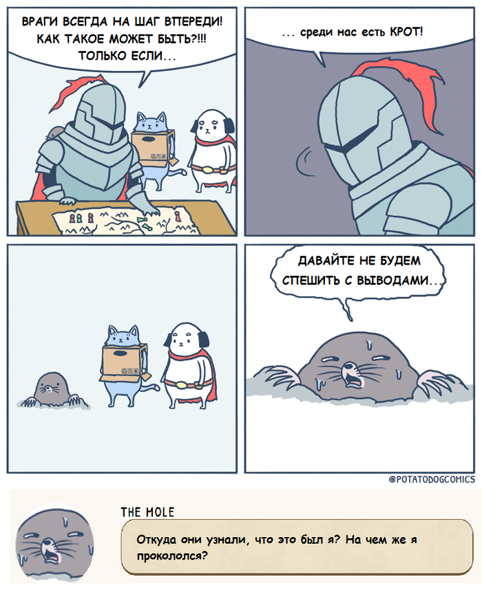 Шпион. Potatodogcomics, Potato Dog and Cardboard Cat, Комиксы