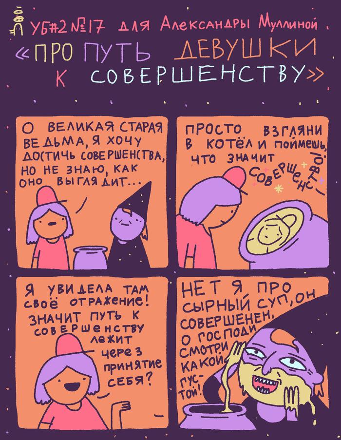 Утиная благотворительность#2 №17