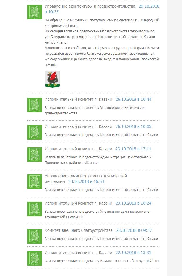 Кто починит решетку водостока или Бюрократический футбол Народный контроль, Казань, Бюрократия, Длиннопост