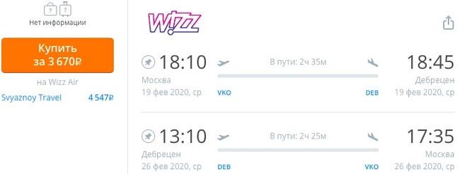 Авиабилеты из Москвы в Европу и обратно за 3600 рублей Дешевые билеты, Filrussia, Путешествия