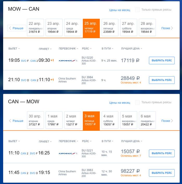 """Аэрофлот """"заботится"""" о своих клиентах Авиакомпания, Аэрофлот, Цены на билеты, Обман клиентов, Длиннопост, Негатив"""