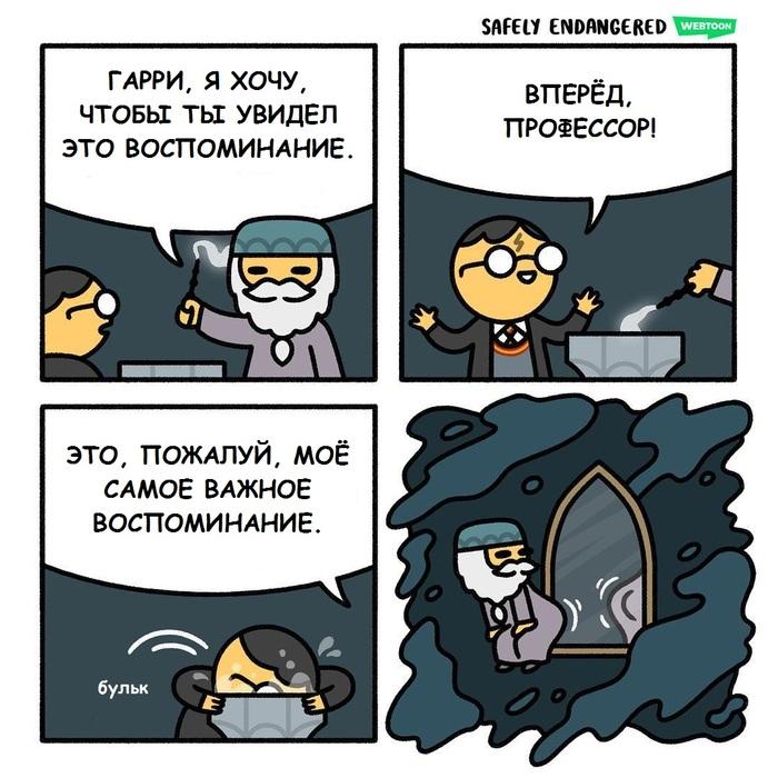 Важное воспоминание Safely Endangered, Комиксы, Гарри Поттер