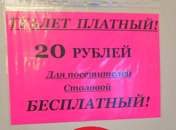 Лайфхак Лайфхак, Кафе, Цены, Туалет