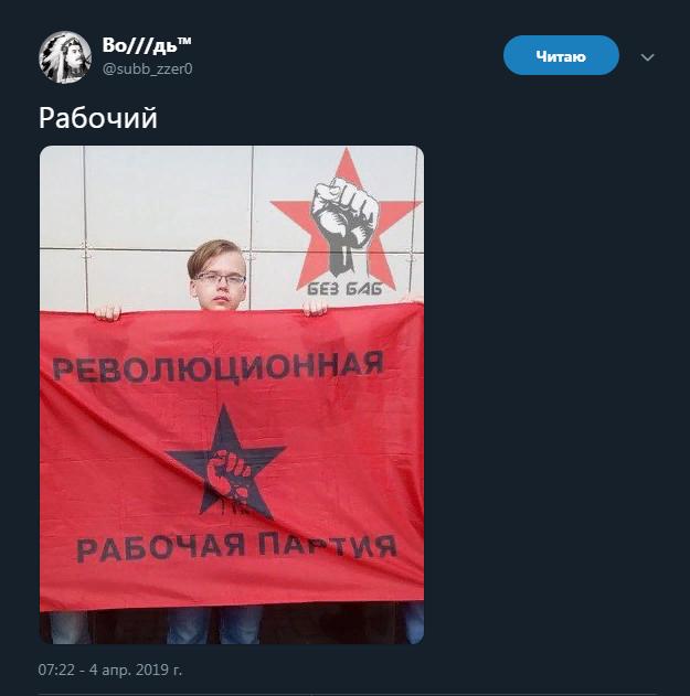 Мастурбята Политика, Революция, Twitter