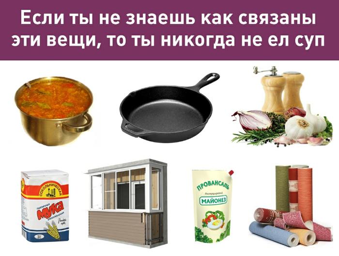 Ух б*я Суп, Батя, Юмор, Лентач