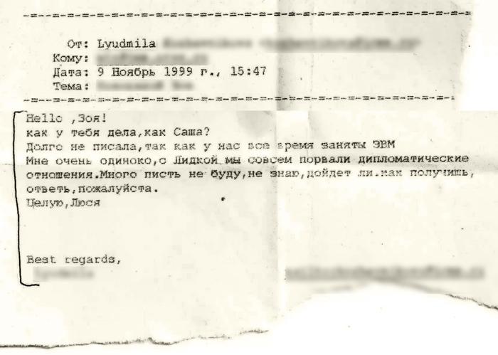 Эхо e-mal'ов e-Mail, Ран, Переписка