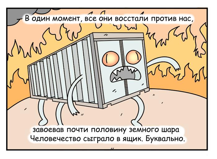 Коробкапокалипсис Фантастика, Комиксы, Woostar, Длиннопост