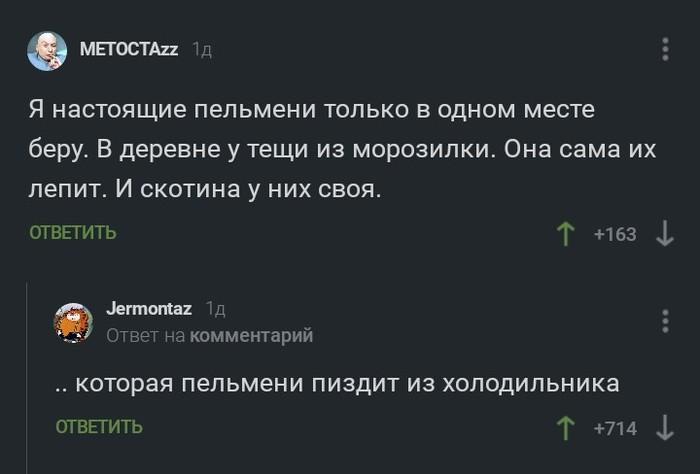 Скриншоты комментариев. Несправедливость, Комментарии, Комментаторы