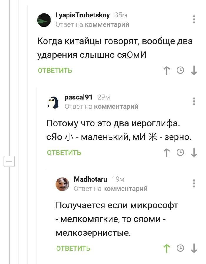 Мелкозернистые Xiaomi, Мелкомягки, Комментарии на Пикабу, Скриншот