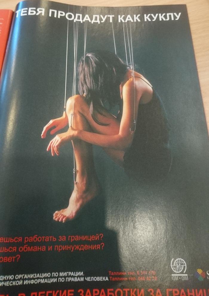 Плакат начала нулевых, предупреждающий об ужасах сексуального рабства