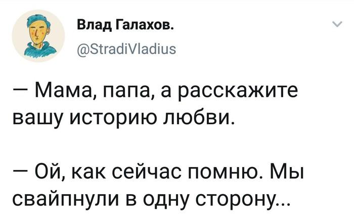 История любви.