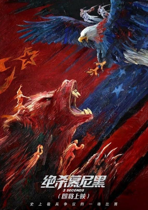"""Китайский постер к фильму """"Движение вверх""""."""